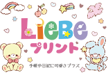 Liebeプリント